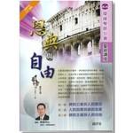 環球聖經公會 The Worldwide Bible Society 恩典與自由:羅馬書九至十一章(粵語聖經講座)(MP3)