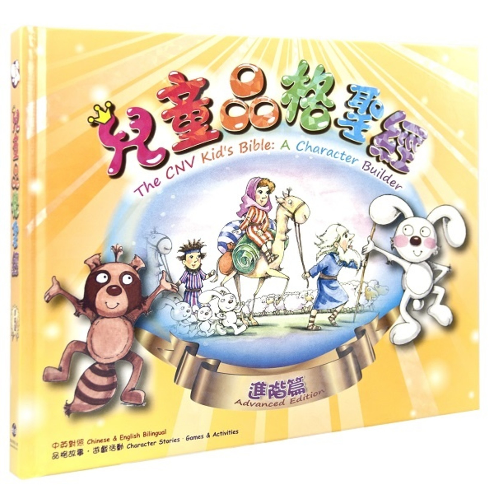 環球聖經公會 The Worldwide Bible Society 兒童品格聖經(進階篇)(中英對照)(繁體) The CNV Kid's Bible: A Character Builder (Advanced Edition, Traditional Version)