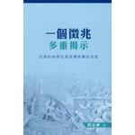 道聲(香港) Taosheng Hong Kong 一個徵兆多重揭示:約拿的神蹟在福音傳統裡的含意