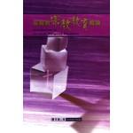 道聲(香港) Taosheng Hong Kong 基督教宗教教育概論
