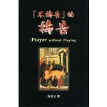 道聲(香港) Taosheng Hong Kong 不禱告的禱告