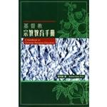 道聲(香港) Taosheng Hong Kong 基督教宗教教育手冊