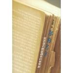 明風 Ming Feng Press 你的名字:從書卷名稱認識希伯來聖經