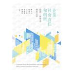 明風 Ming Feng Press 企業社會責任和創新:倫理神學及聖經反思