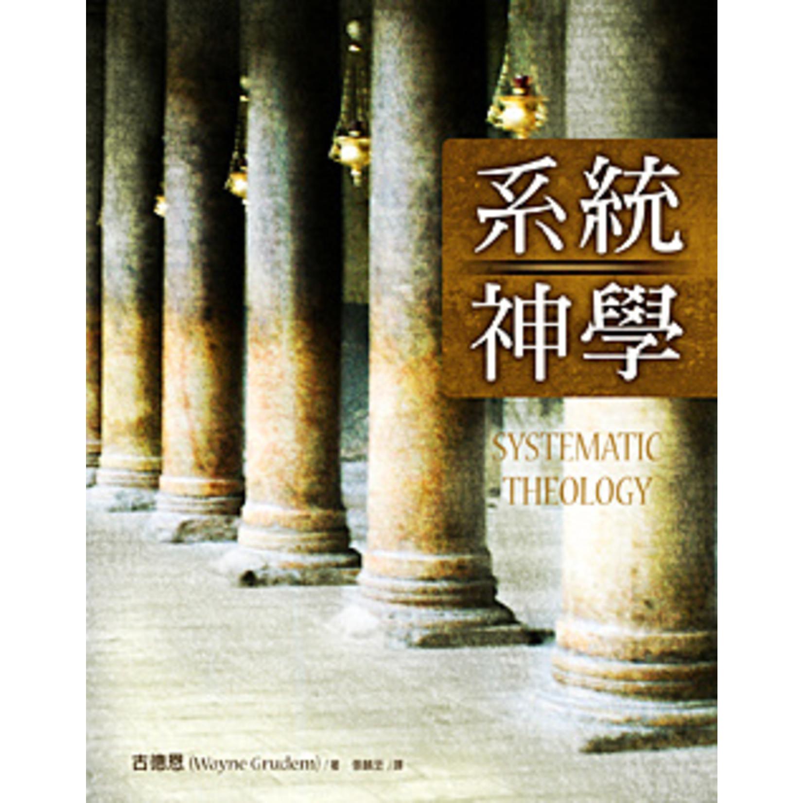 更新傳道會 Christian Renewal Ministries 系統神學(繁體) SYSTEMATIC THEOLOGY