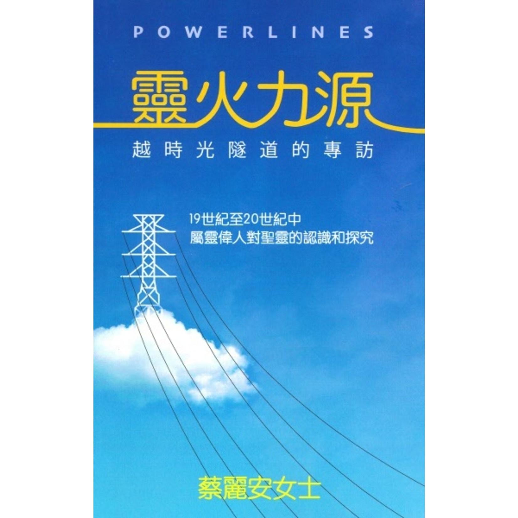 Golden Morning Publishing 靈火力源:越時光隧道的專訪 Powerlines