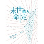 以琳 Elim (TW) 末世華人命定:從宏觀歷史看神榮耀的揀選