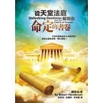 以琳 Elim (TW) 從天堂法庭解開你命定的書卷(繁體)
