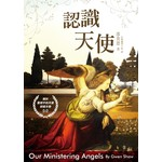 以琳 Elim (TW) 認識天使:關於聖經中的天使研經手冊