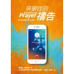 以琳 Elim (TW) 突破性的禱告:禱告蒙神垂聽和應允的關鍵
