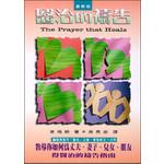 以琳 Elim (TW) 醫治的禱告(更新版)
