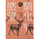 印象文字 InPress Books 馴化與慾望:人和動物關係的暗黑史