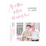 印象文字 InPress Books 摩天輪上共度的婚姻時光:走過高低順逆的24個領悟