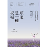 印象文字 InPress Books 順服是一種祝福:交出生命的主權,活出好管家的召命
