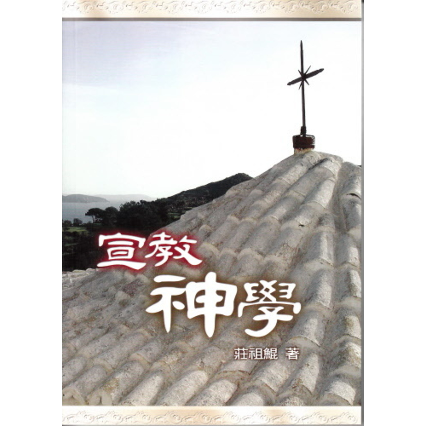 基督使者協會 Ambassadors for Christ 宣教神學