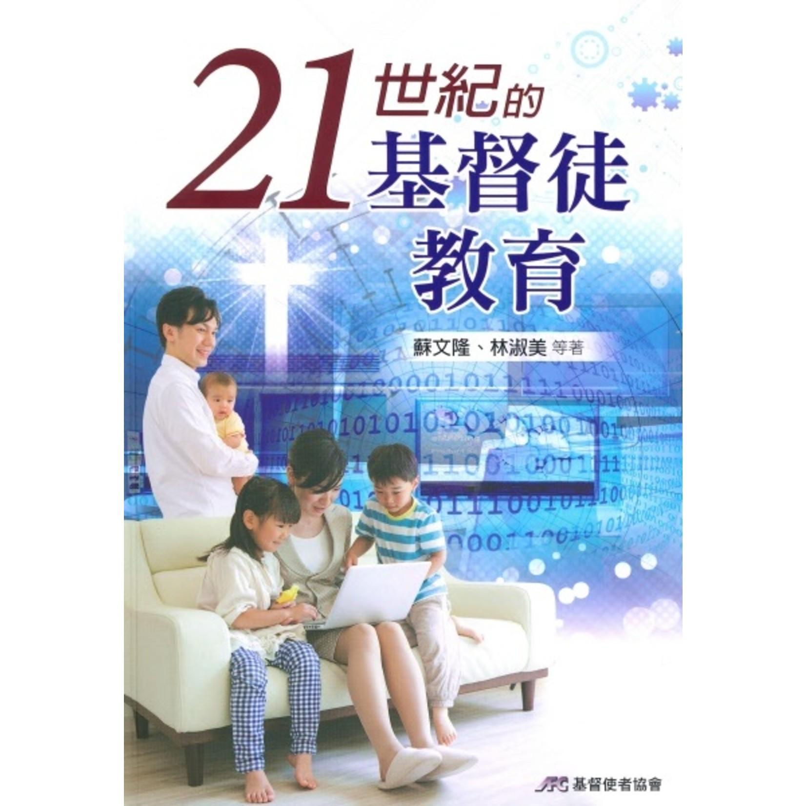 基督使者協會 Ambassadors for Christ 21世紀的基督徒教育