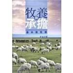 美國中信 Chinese Christian Mission 牧養與承擔:基本教牧學