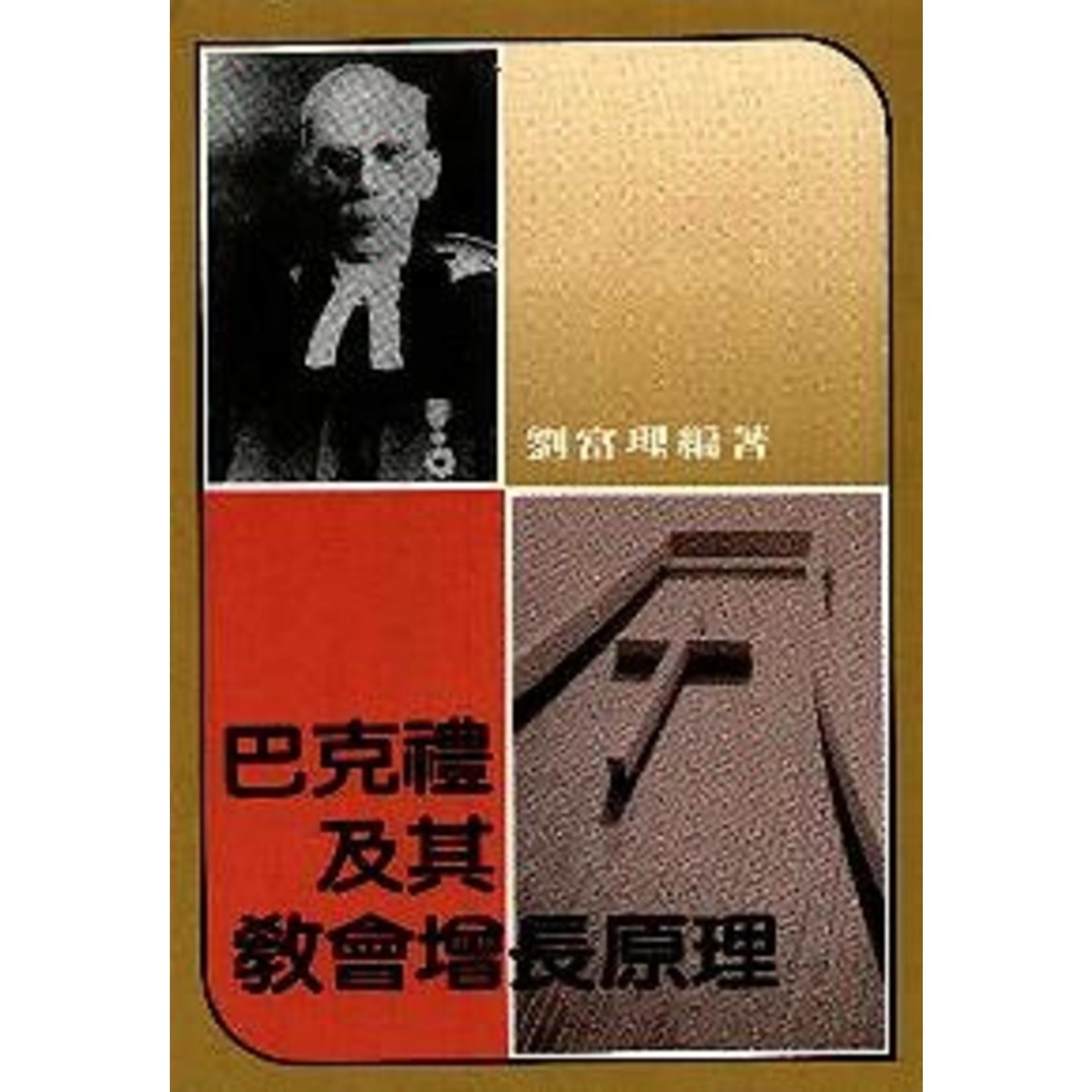 美國中信 Chinese Christian Mission 巴克禮及其教會增長原理