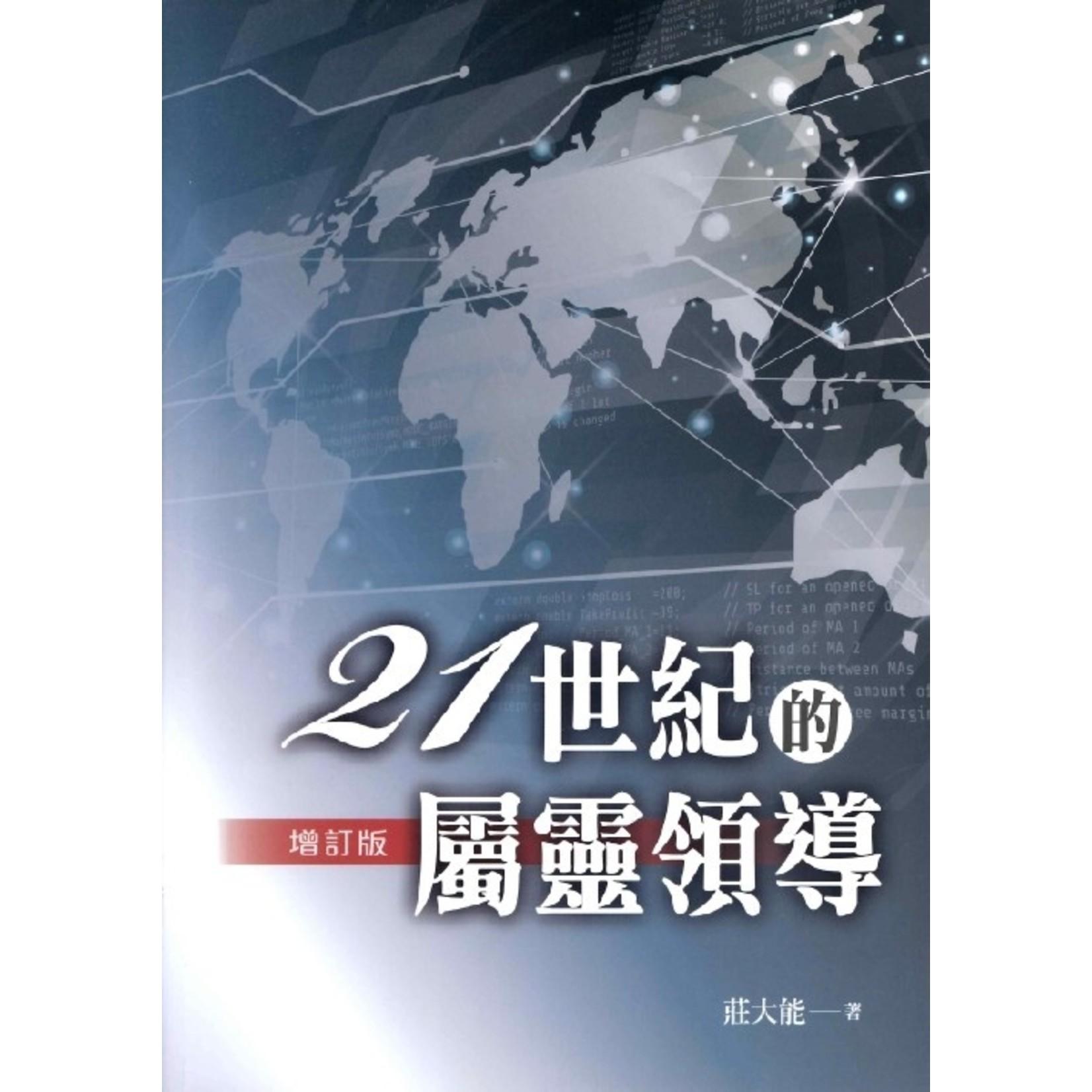 橄欖 Olive Press 21世紀的屬靈領導(增訂版)