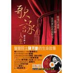 橄欖 Olive Press 歌詠人生:音樂院士陳芳齡的生命故事