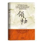 海南出版社 (CN) 領袖:屬靈領導原則及實踐(簡體)