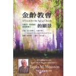 雅歌 Song of Songs Publishing House 金齡教會的願景:生機盎然,更新蒙福的銀髮族事工