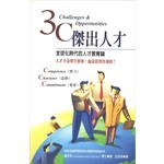 雅歌 Song of Songs Publishing House 3C傑出人才:全球化時代的人才教育論