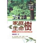 雅歌 Song of Songs Publishing House 家庭樹.生命樹:原生家庭探討完全手冊