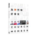 格子外面 OutSide The Box Publishing 為神作個好會友:愛的6個練習-活出美好的教會生活