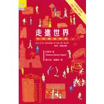 學生福音團契 FES Press 走進世界:生活就是佈道(修訂版)