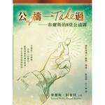 宣道 China Alliance Press 公禱一Take過:韋爾斯的8堂公禱課