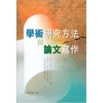 宣道 China Alliance Press 學術研究方法與論文寫作
