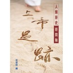 宣道 China Alliance Press 上帝足跡:人類歷史時間軸