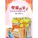 永望文化 (TW) 聖靈的果子:司琴者的實戰手冊