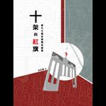 德慧文化 VW Link 十架與紅旗:當代中國政教關係論集