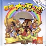 德慧文化 VW Link 聖經大歷險(內附廣東話 CD)