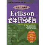 張老師文化 Living Psychology Erikson 老年研究報告:人生八大階段