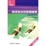基督教文藝(香港) Chinese Christian Literature Council 盼望為本的婚姻輔導:短期治療指南(增訂版)