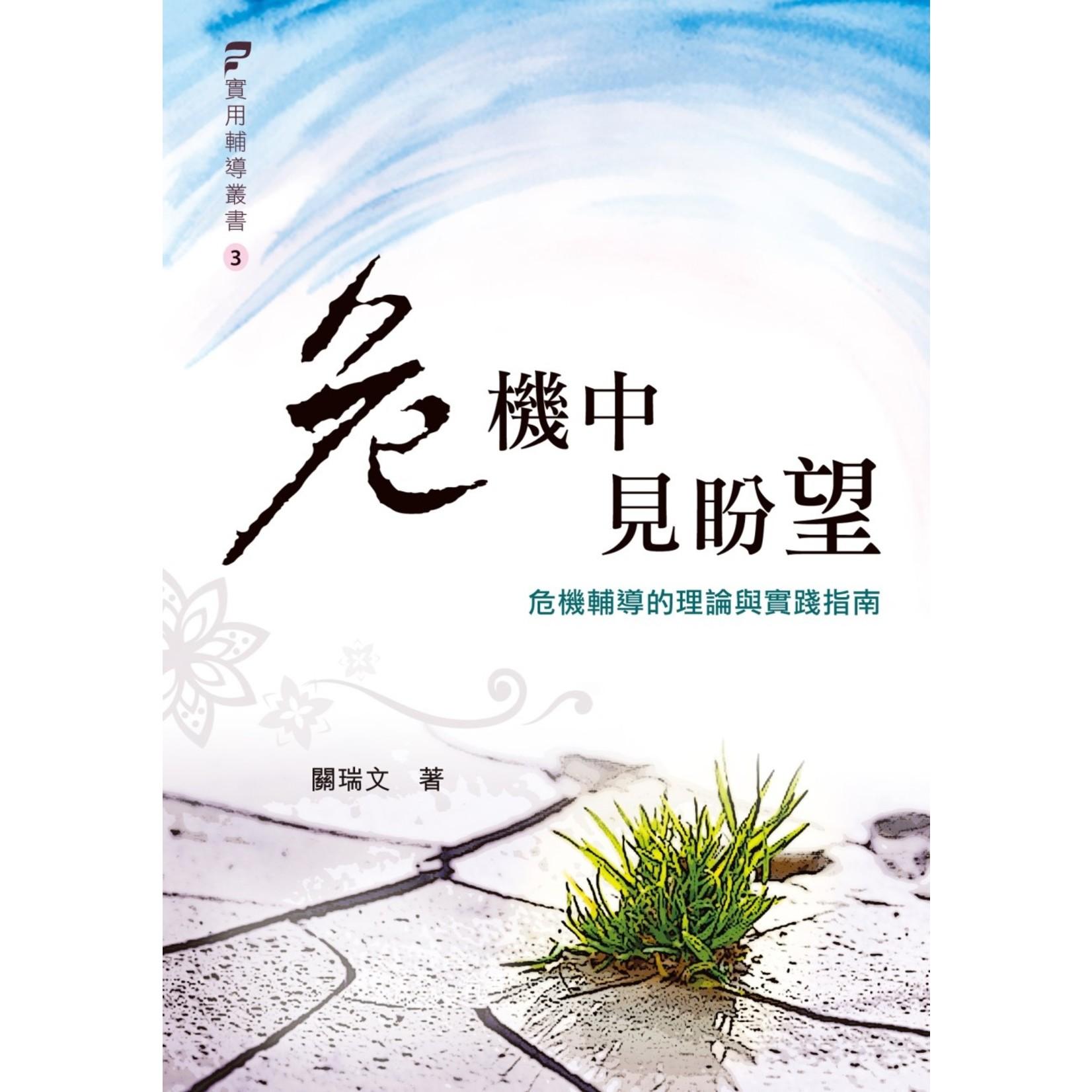 基督教文藝(香港) Chinese Christian Literature Council 危機中見盼望:危機輔導的理論與實踐指南