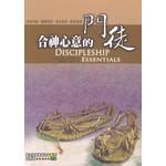 福音證主協會 Christian Communication Inc 合神心意的門徒(繁體)