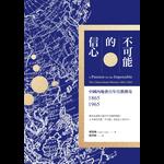 宇宙光 Cosmic Light 不可能的信心:中國內地會百年宣教傳奇1865-1965