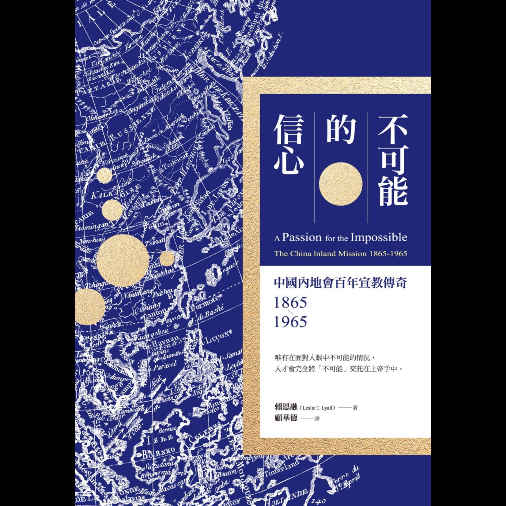 宇宙光 Cosmic Light 不可能的信心:中國內地會百年宣教傳奇1865-1965  (A Passion for the Impossible: The China lnland Mission 1865-1965)
