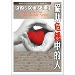 中國學園傳道會 Taiwan Campus Crusade for Christ 協助危機中的人
