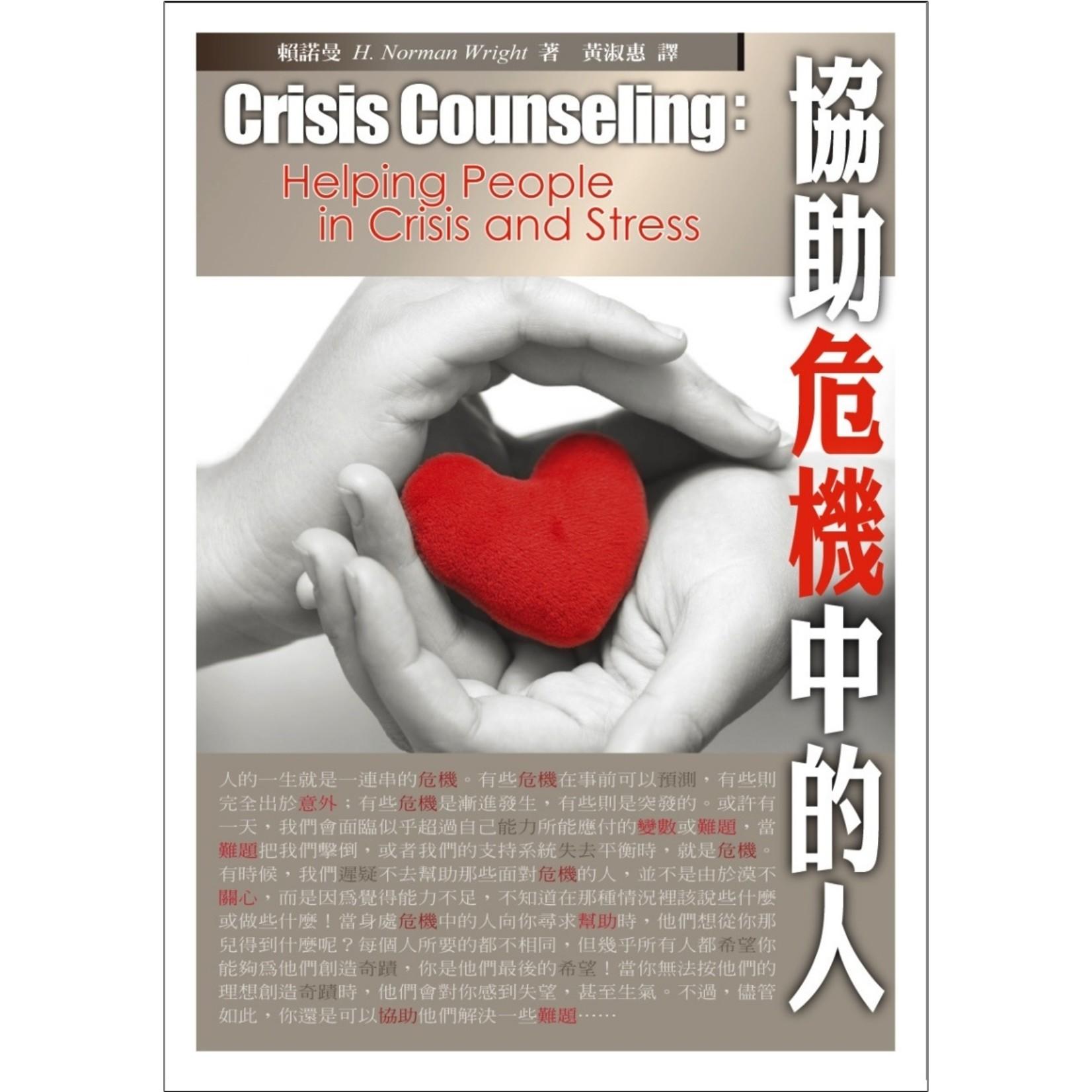 中國學園傳道會 Taiwan Campus Crusade for Christ 協助危機中的人 Crisis Counselling - Helping People in Crisis and Stress