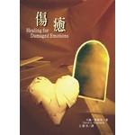 中國學園傳道會 Taiwan Campus Crusade for Christ 傷癒