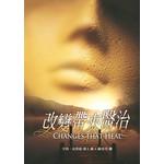 中國學園傳道會 Taiwan Campus Crusade for Christ 改變帶來醫治