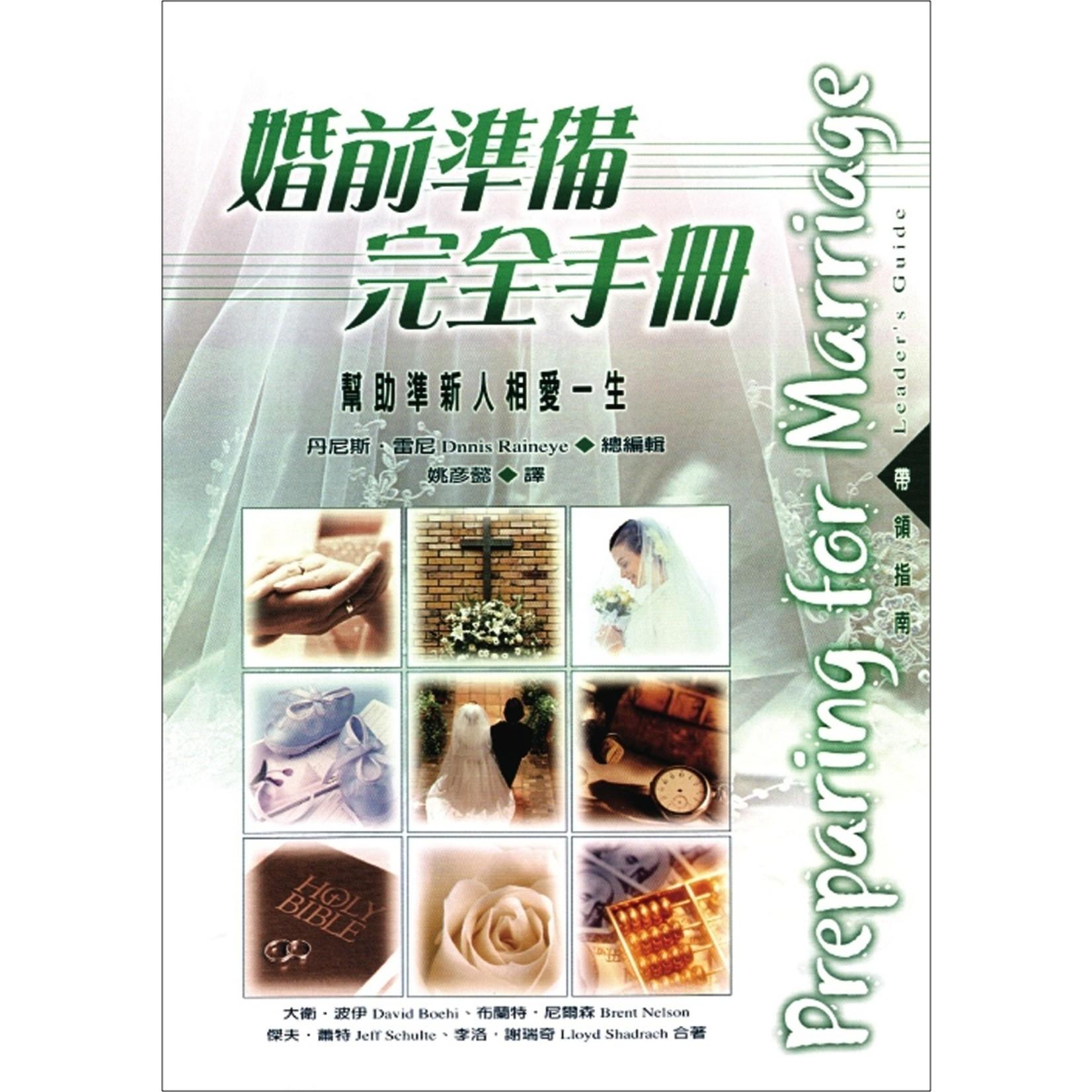 中國學園傳道會 Taiwan Campus Crusade for Christ 婚前準備完全手冊:帶領指南 Preparing for Marriage - Leader's Guide