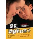中國學園傳道會 Taiwan Campus Crusade for Christ 愛你耍脾氣的孩子