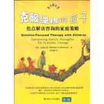 四川大學出版社 Sichuan University Press 克服逆境的孩子:焦點解決諮詢的家庭策略(簡體)
