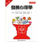 心理出版社 (TW) 發展心理學(第二版)